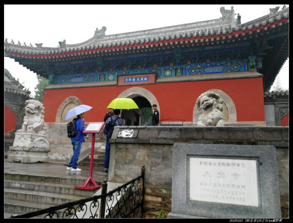 01 20180422 TNF北京 大觉寺 1024x779 - 20180422 TNF北京100 之50km越野赛