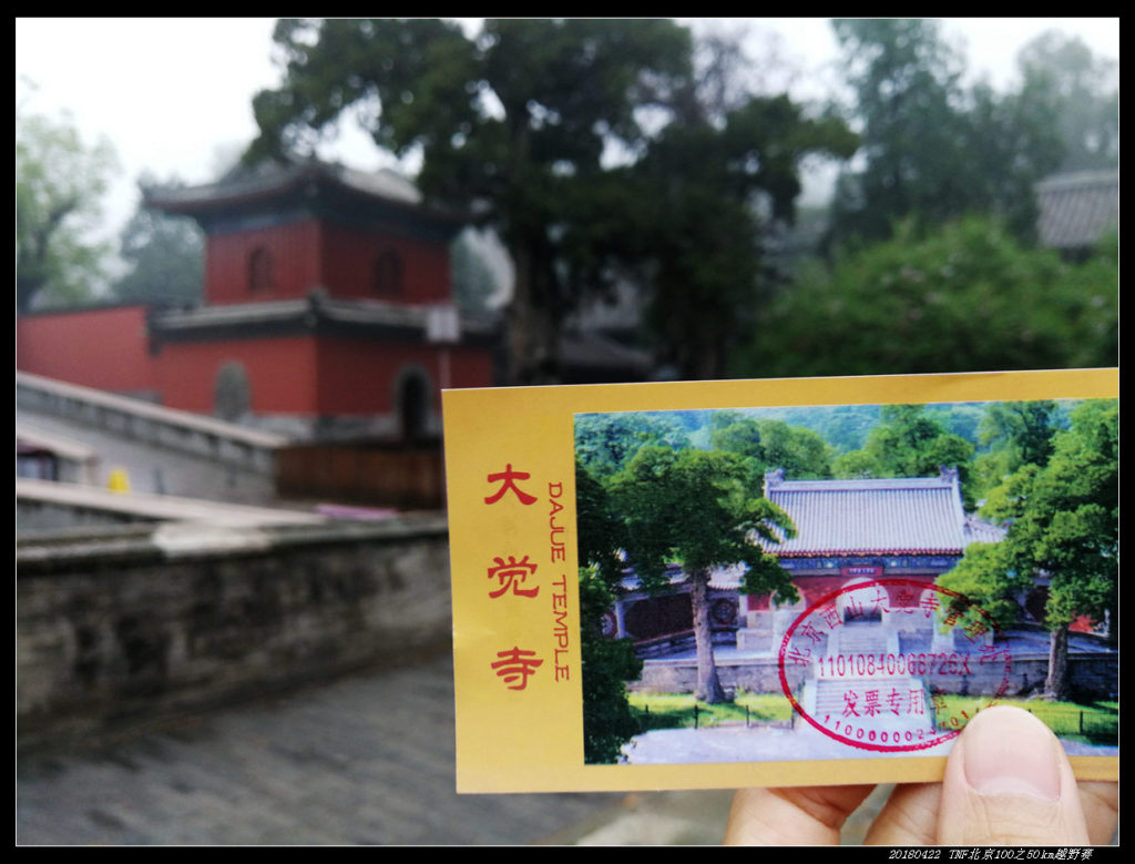 02 20180422 TNF北京 大觉寺 1024x779 - 20180422 TNF北京100 之50km越野赛