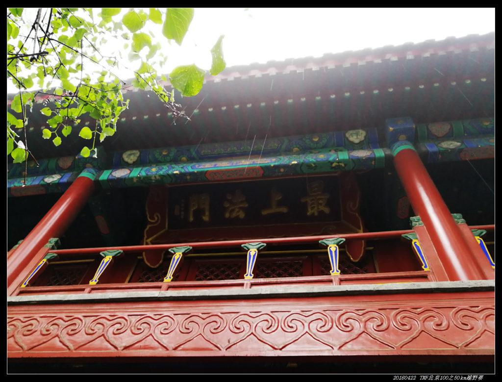 08 20180422 TNF北京 大觉寺 1024x779 - 20180422 TNF北京100 之50km越野赛