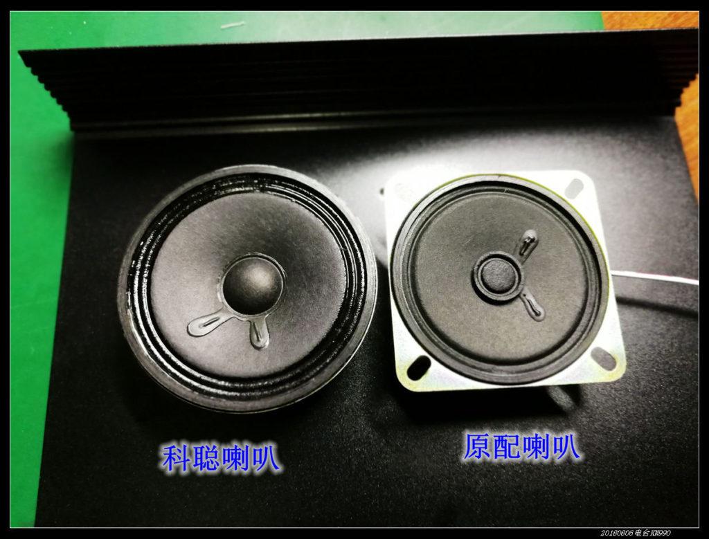 KN990 换喇叭02 1024x779 - BA6BF新作KN990初体验