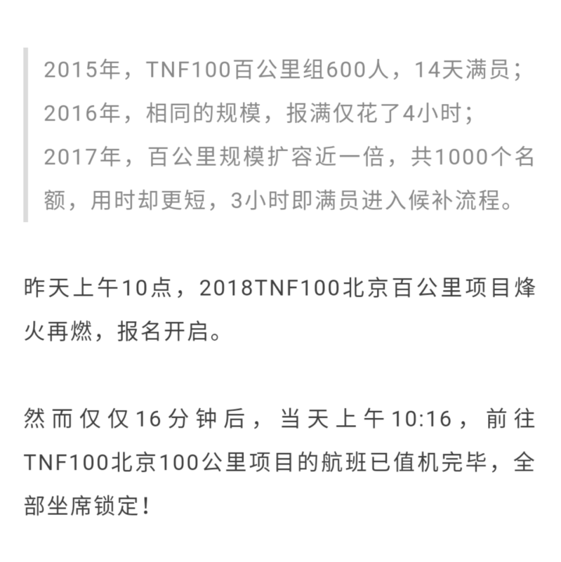 02 20180422 TNF北京100之50km 799x800 - 20180422 TNF北京100 之50km越野赛