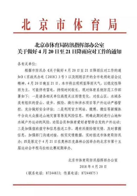 04b 20180422 TNF北京100之50km 563x800 - 20180422 TNF北京100 之50km越野赛