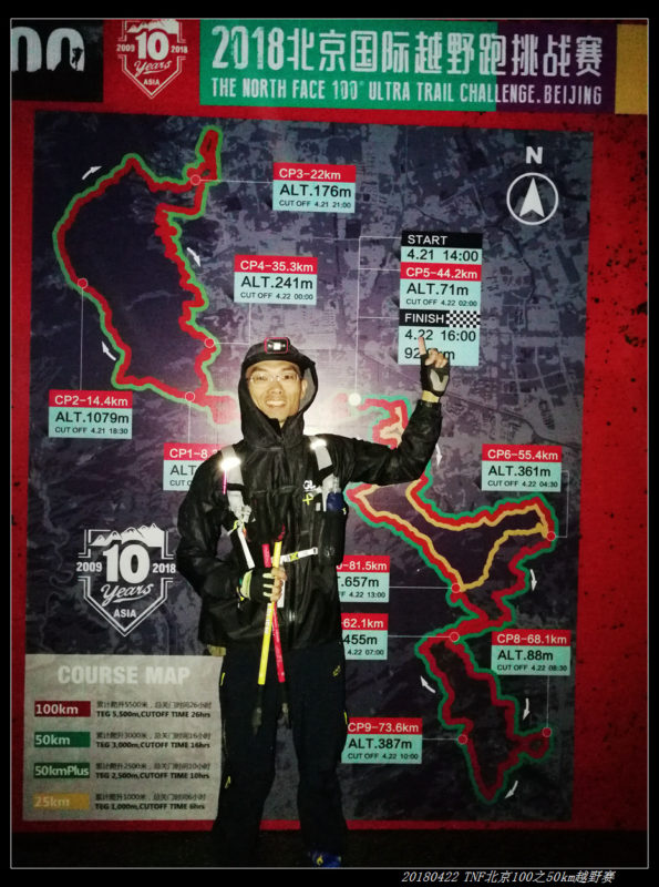 07 20180422 TNF北京100之50km 595x800 - 20180422 TNF北京100 之50km越野赛