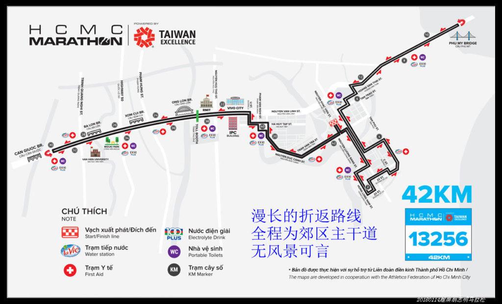 1马拉松 01 42km路线图 1024x621 - 20180114越南胡志明马拉松