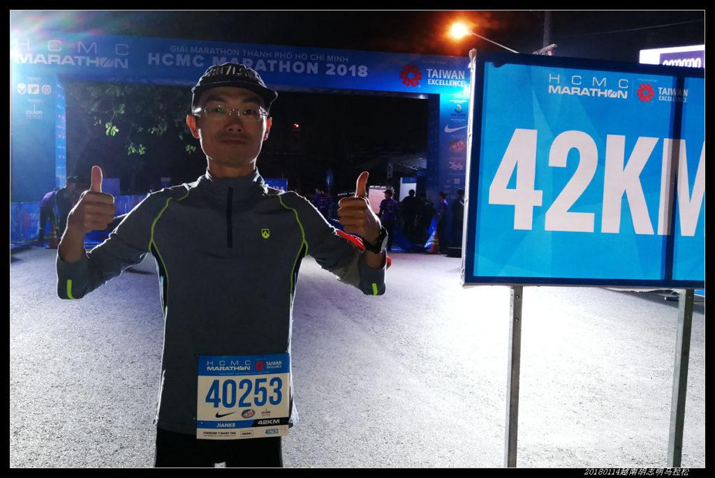 1马拉松 04 1024x685 - 20180114越南胡志明马拉松
