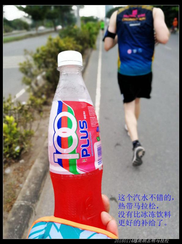 1马拉松 08 595x800 - 20180114越南胡志明马拉松