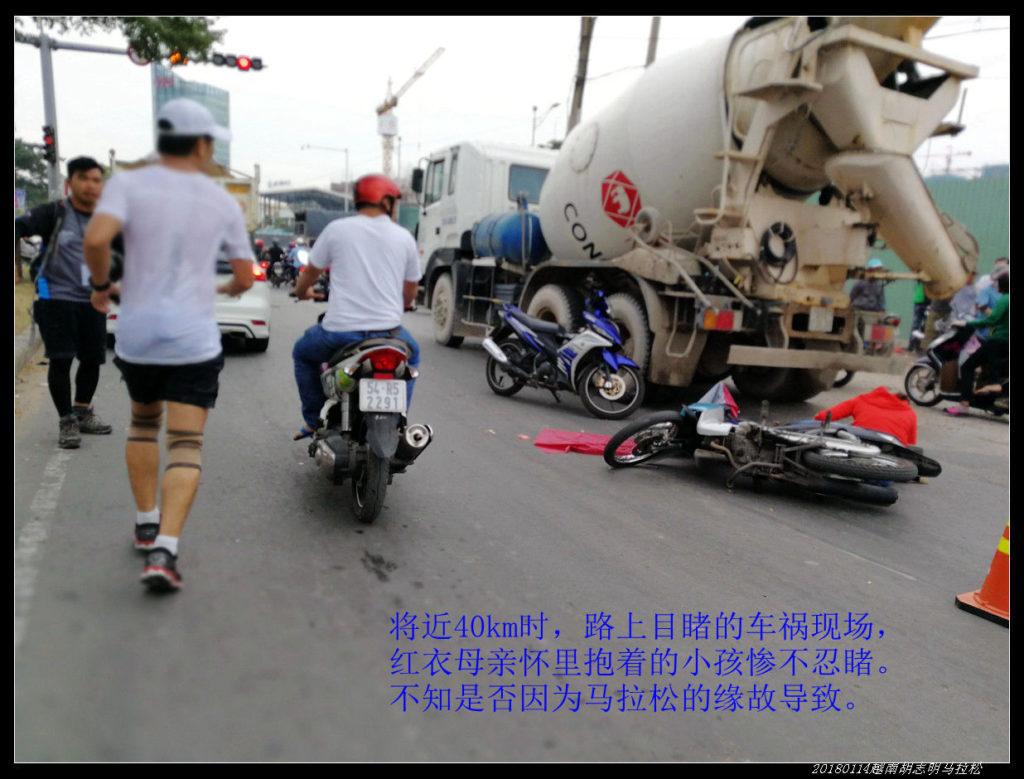 1马拉松 09 1024x779 - 20180114越南胡志明马拉松