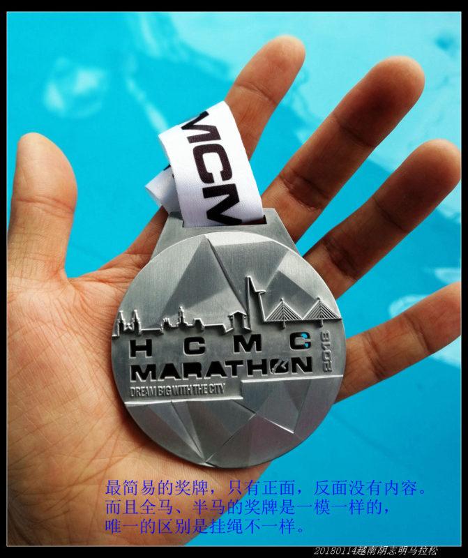 1马拉松 10 671x800 - 20180114越南胡志明马拉松