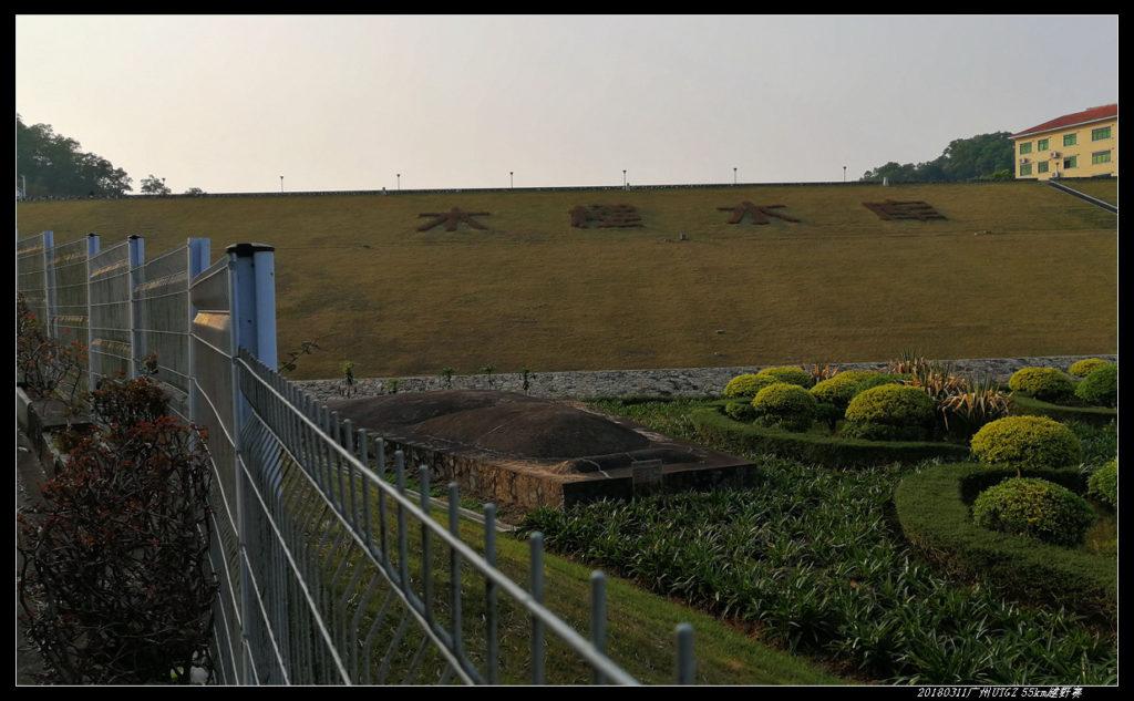 20180311广州UTGZ 55km越野赛22 1024x633 - 20180311广州UTGZ 牛头山55km盐水越野赛