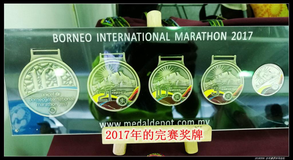 20180506婆罗洲马拉松 比赛05 1024x560 - 20180506 北纬4度,婆罗洲马拉松