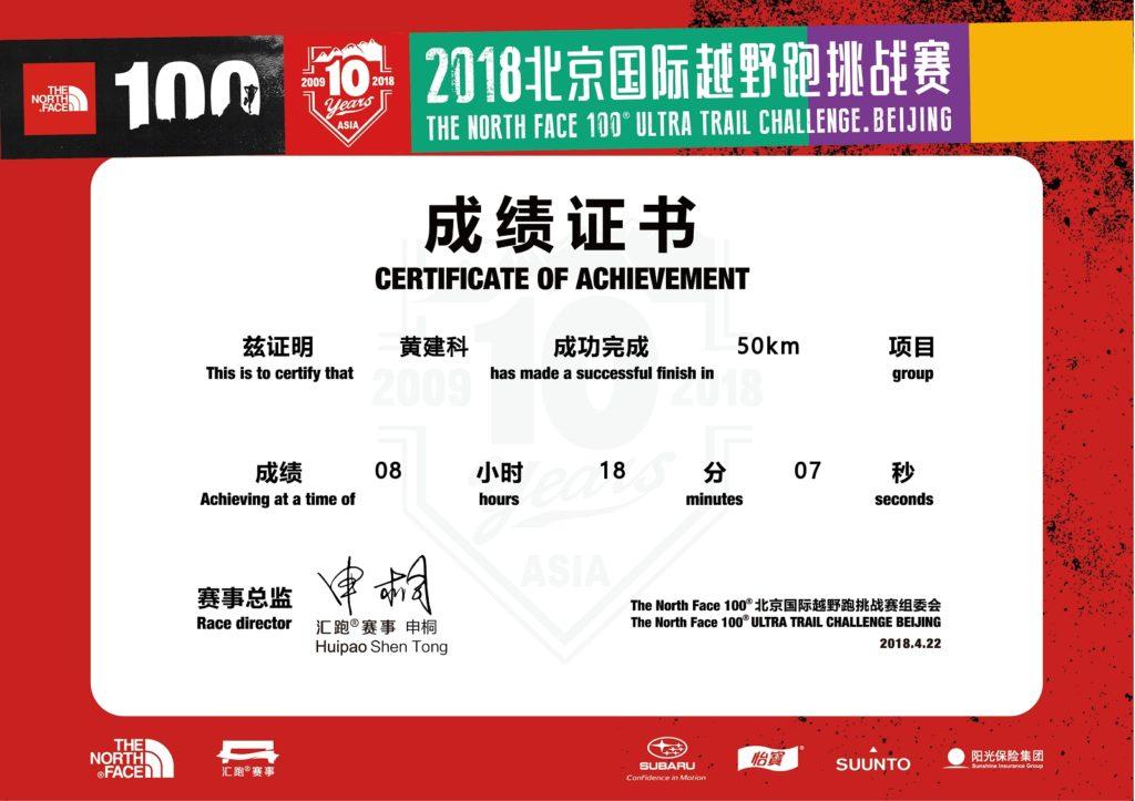 26 20180422 TNF北京100黄建科50km完赛证书 1024x723 - 20180422 TNF北京100 之50km越野赛